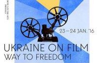 У Брюсселі вперше пройдуть дні українського кіно