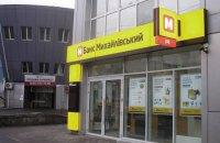 """Екс-главу правління банку """"Михайлівський"""" залишили під арештом"""