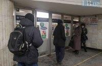 """В Києві """"замінували"""" дві центральні станції метро (оновлено)"""
