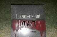 Националисты закрасили названия российских городов на Аллее Славы в Одессе