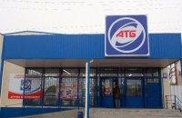 Магазини АТБ обмежують продаж товарів в одні руки