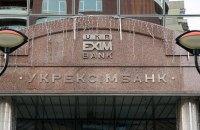 Укрэксимбанк получил прибыль впервые с конца 2019 года