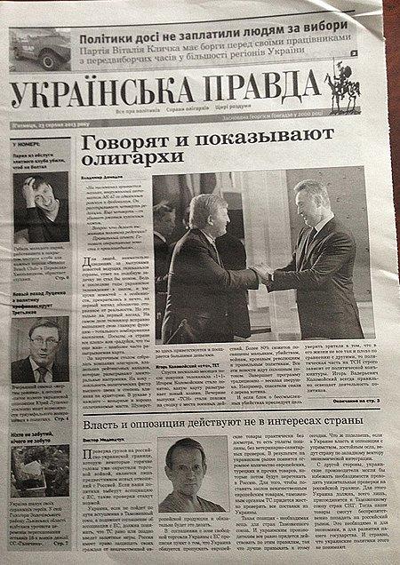 Так выглядит фальшивая газета