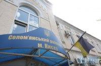 У Києві через повідомлення про мінування евакуювали Солом'янський суд (оновлено)