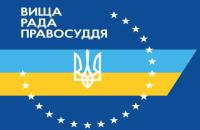 Вища рада правосуддя затвердила склад комісії, що обиратиме членів ВККСУ