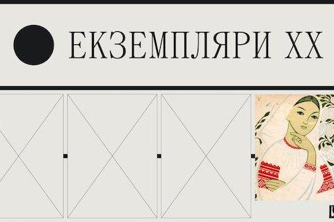 В Україні стартував проєкт про літературно-мистецьку періодику ХХ століття