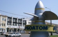 "Кабмин потребовал от ""Турбоатома"" 380 млн грн прибыли"