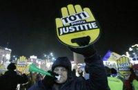 В Румынии прошли многотысячные митинги против изменений правовой системы