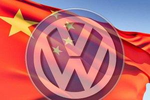 Volkswagen открывает пятый завод в Китае