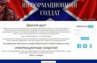 """Сепаратисты собезьянничали """"информационные войска"""" Стеця"""