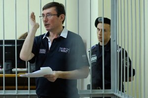 Луценко не понравилась идея Януковича заменить клетки в суде