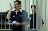 Луценко зачитывает свое политическое заявление
