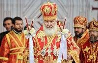 Сегодня в Украину приедет патриарх Кирилл и предстоятели других церквей