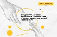 Фонд Рината Ахметова обеспечит эвакуированных из Китая предметами первой необходимости