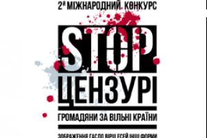 """В Україні проводять конкурс """"Стоп цензурі!"""""""