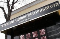 Окружной админсуд Киева восстановил в должности 62% уволенных чиновников, - Вовк