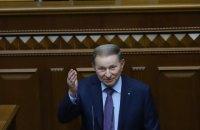 """Кучма під час виступу в парламенті: """"Конституція 1996-го року стала двигуном для подолання кризи та здійснення реформ"""""""