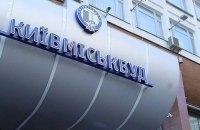 """""""Київміськбуд"""" визнали найкращою будівельною компанією столиці"""