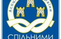Створення парламентської слідчої комісії напередодні виборів є політичним тиском на місцеве самоврядування, - АМУ