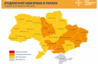 """Київ і вісім областей опинились в """"помаранчевій"""" зоні"""