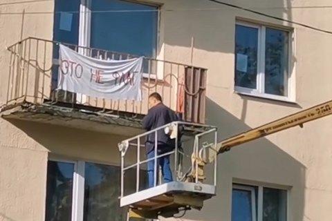 """У Мінську комунальники зняли з балкону шматок білої тканини з червоним написом """"Це не прапор"""""""