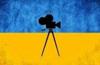 У 2017 році Держкіно профінансувало створення 106 фільмів на суму 488 млн грн