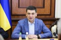 На монетизацию субсидий правительство направило почти  6 млрд гривен, - Гройсман