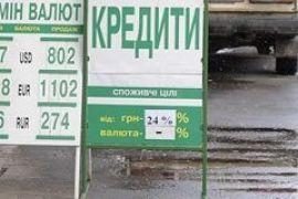 Нацбанк признает: валютные кредиты можно не возвращать