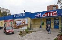 """""""АТБ-Маркет"""" объяснил повышение цен в магазинах"""