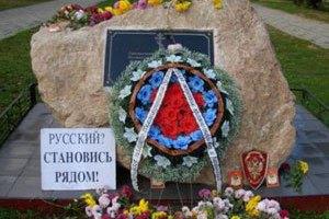 В Симферополе неизвестные пытались разбить мемориальную табличку жертвам террора