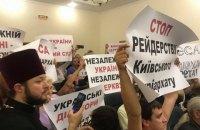 Прихильники Філарета зірвали розгляд позову УПЦ КП проти Мінкультури