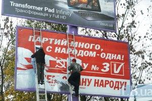 """В Украине настал """"день тишины"""" накануне выборов в Раду"""