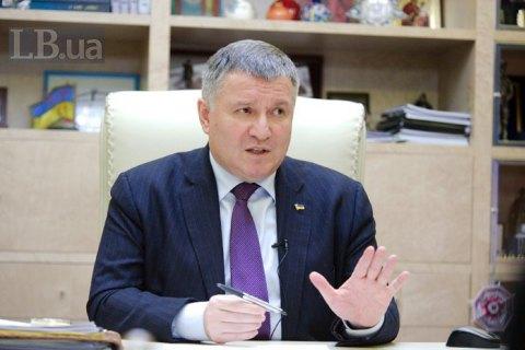 Аваков решил уволить начальников полиции в четырех областях