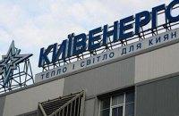 """АМКУ оштрафовал """"Киевэнерго"""" на 18 млн гривен"""