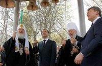 Янукович рассказал патриарху Кириллу о важности церкви в обществе