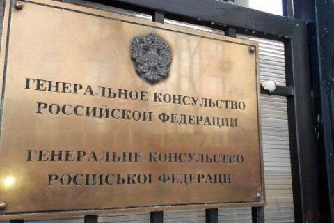 В Одессе под российским консульством произошла драка