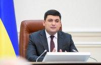 """""""Газпром"""" должен Украине $8,5 миллиарда, - Гройсман"""