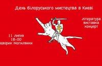 """У Києві пройде фестиваль """"День білоруського мистецтва"""""""