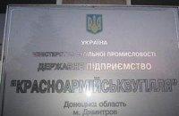Суд арестовал руководителя шахты Красноармейскуголь