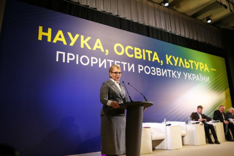 Тимошенко: наука і освіта забезпечать відродження України