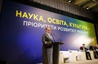 Тимошенко: наука и образование обеспечат возрождения Украины