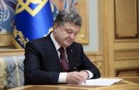Порошенко подписал закон о срочных госзакупках для полиции