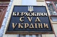 """Верховний Суд заборонив перераховувати термін ув'язнення за """"законом Савченко"""" після його скасування"""