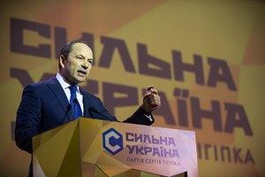 В партии Тигипко огласили предвыборный список (обновлено, документ)