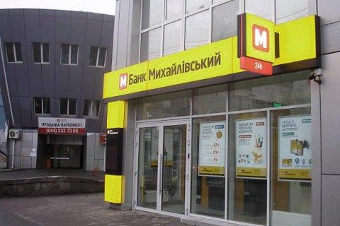 """Поліція оголосила в розшук екс-заступника голови правління банку """"Михайлівський"""""""