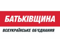 """Партія ВО """"Батьківщина"""". Список кандидатів у народні депутати"""