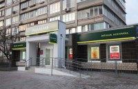 Ощадбанк подал в международный арбитраж на Россию