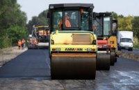 Украина за пять лет выделит на ремонт дорог 300 млрд грн