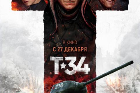 """Украинские активисты добились отмены показа фильма Михалкова """"Т-34"""" в Бостоне"""