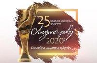 """Визначені лауреати 25-ї ювілейної загальнонаціональної програми """"Людина року – 2020"""""""